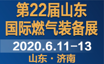 2020 中国山东亚博平台APP装备展览会