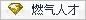 中国亚博平台APP人才网