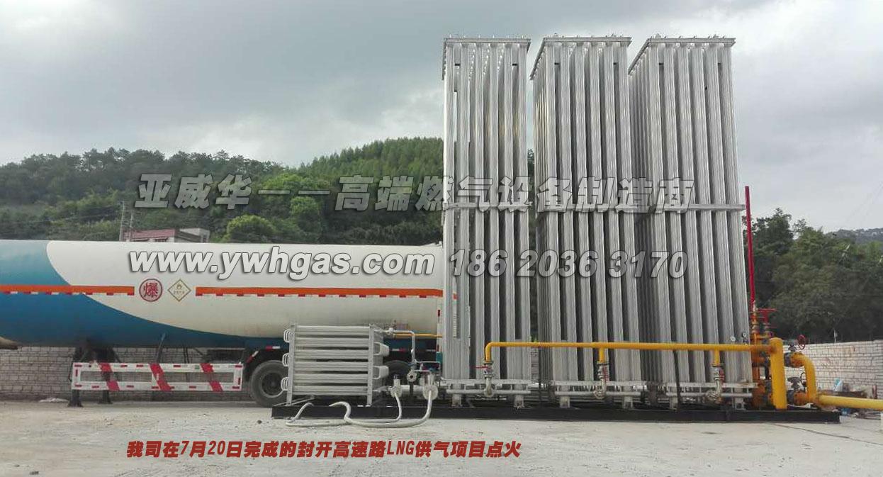 封开LNG气化撬3300