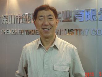 亚威华公司总经理